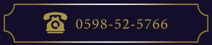 電話問合せ(0598-52-5766)