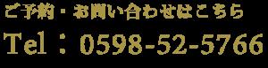 ご予約・お問い合わせ0598-52-5766